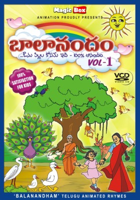Buy Balanandham Vol - 1: Av Media