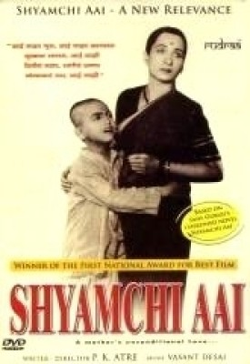 Buy Shyamchi Aai: Av Media