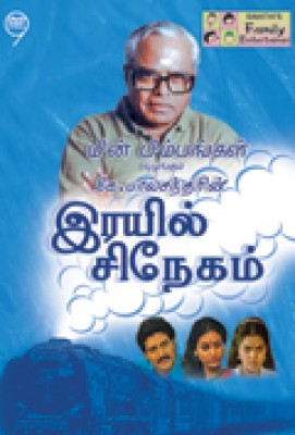 Buy K. Balachander's Rail Sneham - Tamil Serial: Av Media
