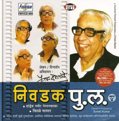Buy Nivdak Pu La Vol 4: Av Media
