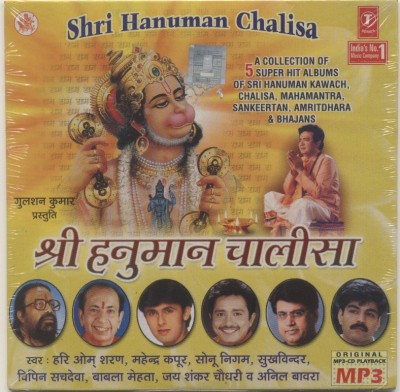 Buy Shree Hanuman Chalisa - Hari Om Sharan: Av Media