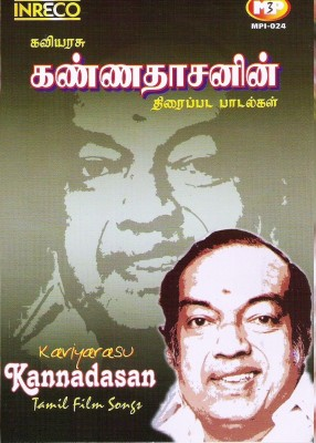 Buy Kaviyarasu Kannadasan: Av Media