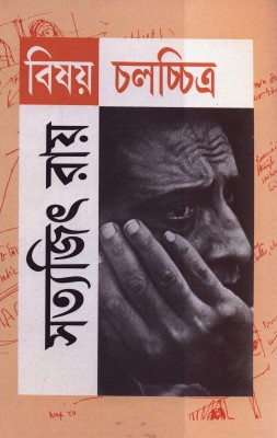 Buy Bisay Chalachitra (Bengali): Book