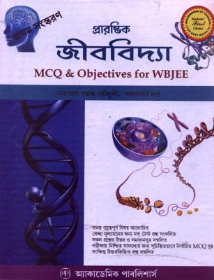 Buy Prarambhik Jibbidya (MCQ & Objectives for WBJEE) (Bengali): Book