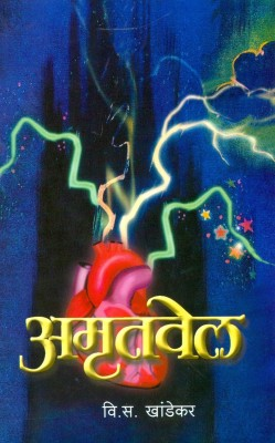 Buy Amrutvel (Marathi) 22th Edition: Book