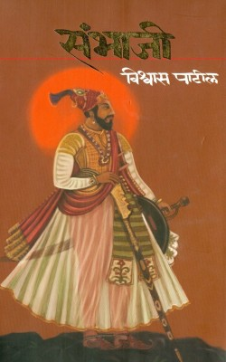 Buy Sambhaji (Marathi): Book
