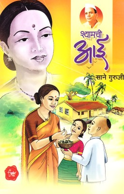 Buy Shyamchi Aai (Marathi): Book