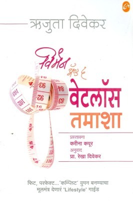 Buy Women and the Weightloss Tamasha (Marathi): Book