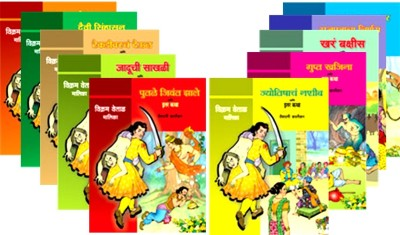Buy Vikram Vetal (Set of 10 Books) (Marathi) 1st Edition: Book