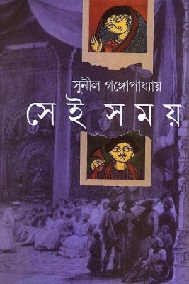 Buy Sei Samay (1-2) (Bengali) 1st Edition: Book