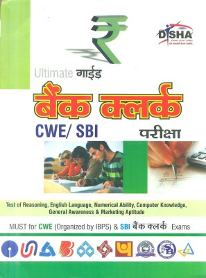 Buy Ultimate Guide Bank Clerk CWE/SBI Examination (Hindi) 1st Edition: Book