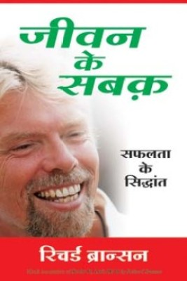 Buy Jeevan Ke Sabak (Hindi): Book