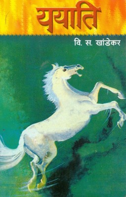 Buy Yayati (Marathi) 30 Edition: Book
