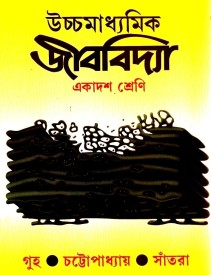 Buy HS JIBAVIDYA (Vol-I): Regionalbooks