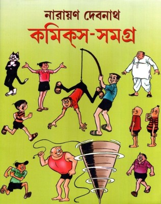 Buy Narayan Debnath Comics Samagra (Dwitiyo Khanda): Regionalbooks