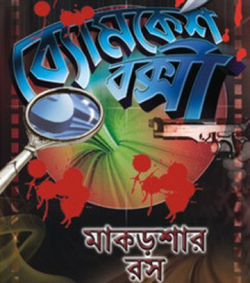 Buy Byomkesh Bakshi-Makorshar Rosh: Av Media