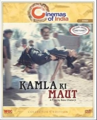 Buy Kamla Ki Maut - Collector's Edition: Av Media