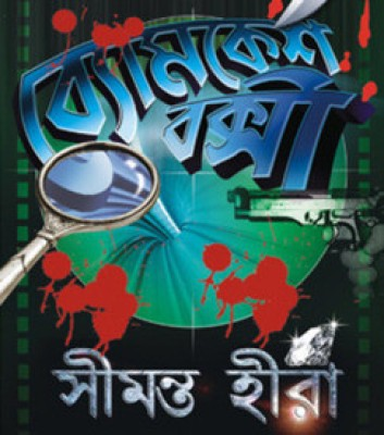 Buy Byomkesh Bakshi-Seemanto Heera: Av Media
