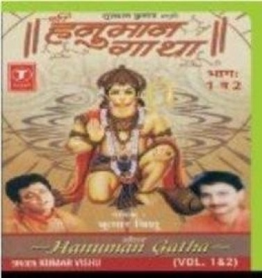 Buy Shree Hanuman Gatha Vol.1 & 2: Av Media