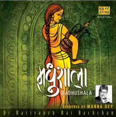 Buy Madhushala: Av Media