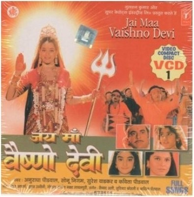 Buy Jai Maa Vaishno Devi (Full Songs): Av Media