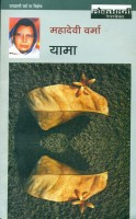 Mahadevi Verma (Hindi): Book