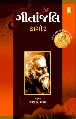 Buy GITANJALI: Book