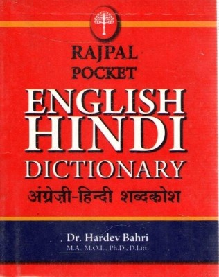 Rajpal Pocket English Hindi Dictionary (English, Hindi) Rajpal & Sons Edition price comparison at Flipkart, Amazon, Crossword, Uread, Bookadda, Landmark, Homeshop18