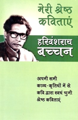 Buy Meri Shreshtha Kavitayen (Hindi) Rajpal & Sons Edition: Book