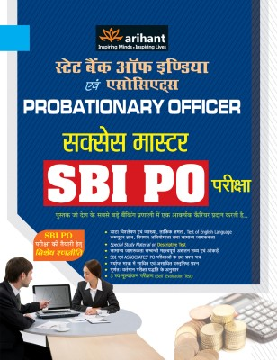 Success Master SBI PO Pariksha: State Bank of India Avum Associates Probationary Officer (Hindi) price comparison at Flipkart, Amazon, Crossword, Uread, Bookadda, Landmark, Homeshop18