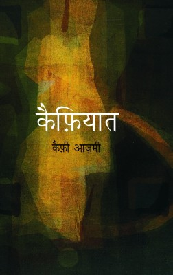 Buy Kaifiyat (Hindi): Book