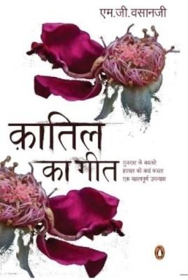 Kaatil Ka Geet (Hindi) price comparison at Flipkart, Amazon, Crossword, Uread, Bookadda, Landmark, Homeshop18