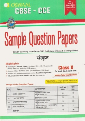 CBSE - CCE Sanskrit : Sample Question Papers - Term 2 (Class 10) (Hindi) price comparison at Flipkart, Amazon, Crossword, Uread, Bookadda, Landmark, Homeshop18