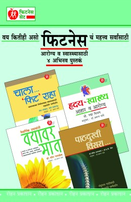 Buy Fitness (Set of 4 Books) (Marathi): Book