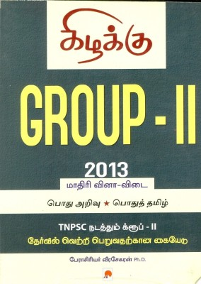 Tnpsc group 2 previous papers