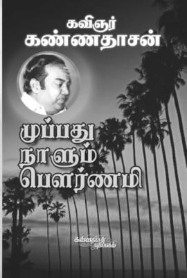 Arthamulla hindu matham, vols. 1-10: kannadhasan: 9788184024913.