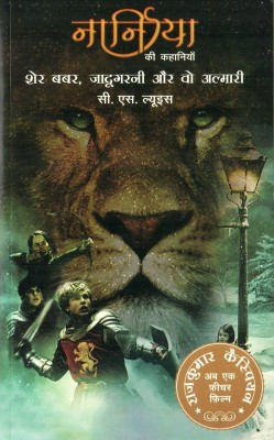 Buy SHER BABBAR, JADUGARNI AUR WOH ALMARI (Hindi): Book