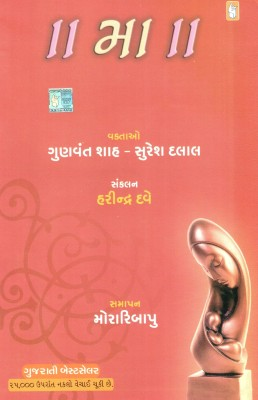 Buy MA (Gujarati): Book