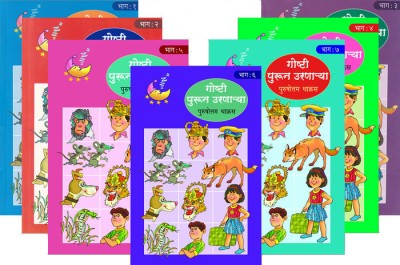 Buy Goshti Purun Uranarya (Set Of 8 books) (Marathi): Book