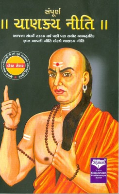 Buy Chanakya Niti (Gujarati): Book
