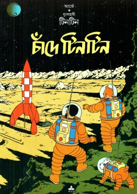 Buy Chande Tintin (Bengali): Book
