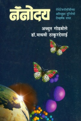 Buy Nanoday (Marathi): Book