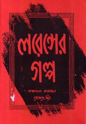 Buy Lawrence- Er Galpa (Bengali): Book
