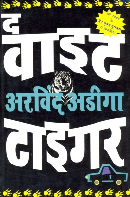 Buy The White Tiger (Hindi): Book