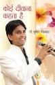 Koi Deewana Kehta Hai (Hindi): Book