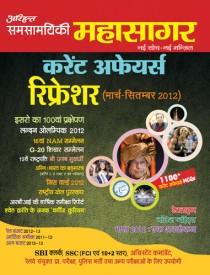 Affairs Refresher Samsayiki Mahasagar March September 2012 Hindi