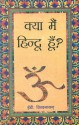 Kya Main Hindu Hoon (Hindi): Book
