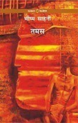 Buy TAMAS (Hindi): Book