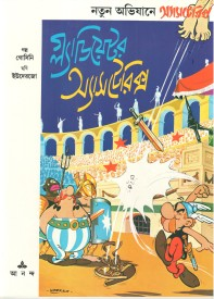 Buy Gladiator Asterix (Comics) (Bengali): Book