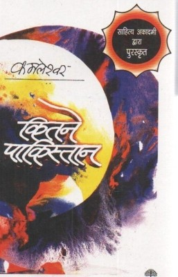 Buy Kitne Pakistan (Hindi) 14thEditon Edition: Book